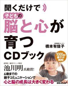 子どもの脳と心が育つCDブック