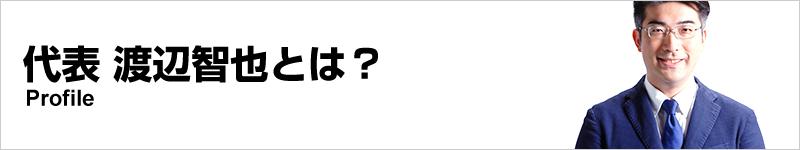 代表渡辺智也とは?