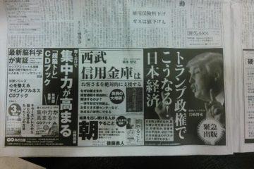 1月4日発売の日経新聞にて紹介いただきました