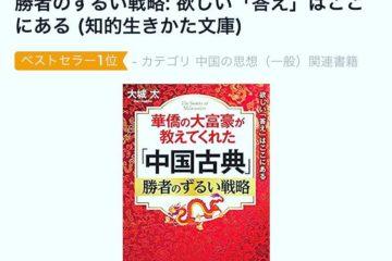 華僑流「中国古典 超訳」は、ベストセラー1位&ダ・ヴィンチニュースで紹介!(大城太さん)