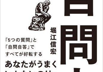 堀江信宏さん新刊「自問力」発売記念パーティー登壇お知らせ