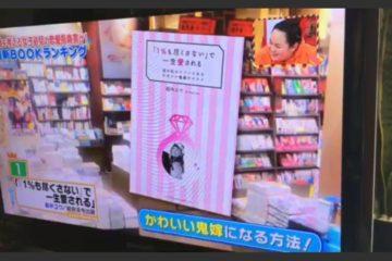 2月11日放送のTV「王様のブランチ」で紹介されました(著者 萩中ユウさん)