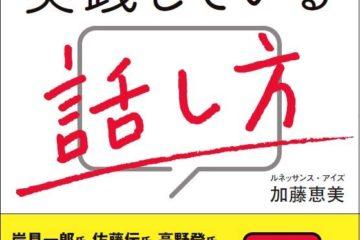 東洋経済オンラインの最新「ビジネス・経済書200冊」ランキング入り!(加藤恵美さん)