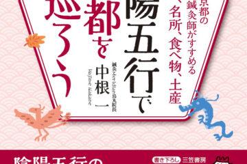 【3月30日発売】中根一さん新刊発売のご案内