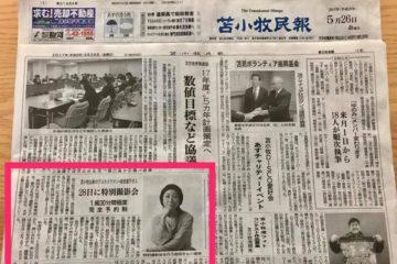 【5月28日】アオラワークス岩田直子氏と特別撮影会@苫小牧市