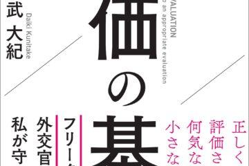 【5月31日発売】國武 大紀さん新刊発売のご案内