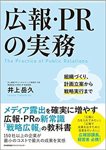 広報・PRの実務 〜組織づくり、計画立案から戦略実行まで(著者 井上岳久さん)