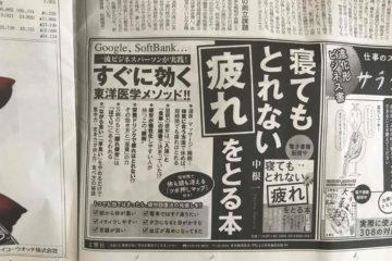 日本経済新聞 朝刊で広告掲載されました。