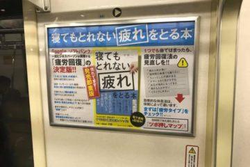 東京メトロで新刊「寝てもとれない疲れをとる本」広告を展開中!