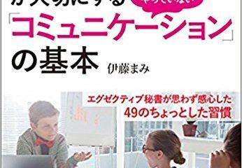【10月26日発売】エグゼクティブ秘書 伊藤まみさん新刊発売のご案内