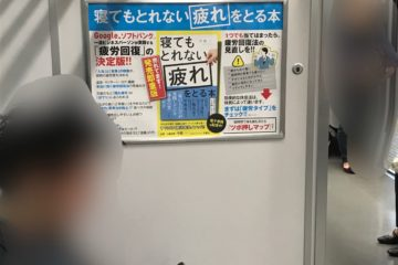 JR山手線その他JR首都圏沿線で新刊「寝てもとれない疲れをとる本」広告を展開中!