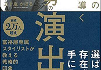 【12月1日発売】パーソナルスタイリスト 五十嵐かほるさん新刊発売のご案内