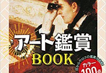 【11月22日発売】アートディーラー 三井一弘さん新刊発売のご案内