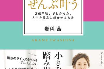 【3月29日発売】起業プロデューサー岩科茜さん新刊発売のご案内