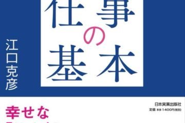 【3月23日発売】江口克彦さん新刊発売のご案内