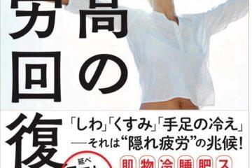 【3月21日発売】日本循環器学会 専門医  杉岡 充爾さん新刊発売のご案内
