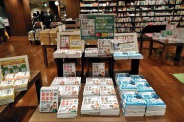 「心を整えるマインドフルネスCDブック」未来屋書店@岡山で展開(著者 人見ルミさん)