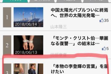 感謝!Wedge Infinityで人気記事ランクイン(早川友久さん)