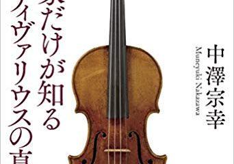 【9月21日発売】中澤宗幸さん新刊発売のご案内