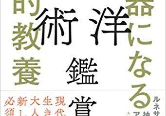 日経BizGateで取材いただきました(著者 秋元雄史さん)