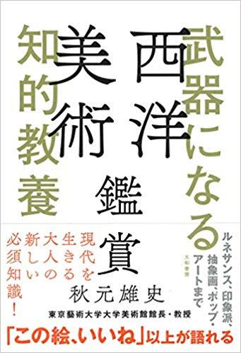 武器になる知的教養 西洋美術鑑賞(著者 秋元雄史さん)