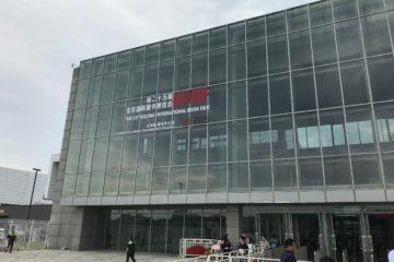 北京国際ブックフェア2018に参加しました