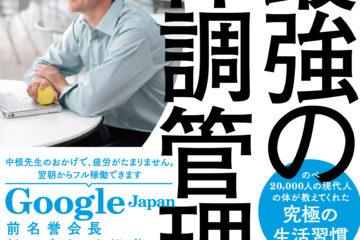 日経BizGateから取材コラム「40代からの上手な東洋医学の利用法」(著者 中根一さん)