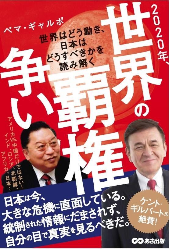 2020年、世界の覇権争い ~世界はどう動き、日本はどうすべきかを読み解く(著者 ペマ・ギャルポさん)