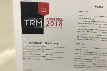 東京版権説明会2019(Tokyo Rights Meeting)に参加します(海外版権)