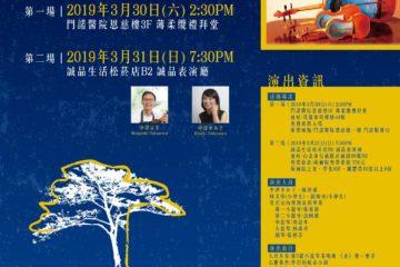 日本航空、TOSHIBA、JR東日本からの協賛のお知らせ(TSUNAMIヴァイオリンコンサート@台湾)