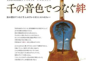 3月31日 TSUNAMIヴァイオリンコンサート「千曲心繫串情誼」@誠品表演廳(台湾台北市)