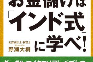 【5月24日発売】野瀬大樹さん新刊発売のご案内