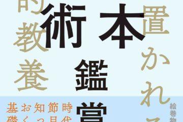 【5月19日発売】秋元雄史さん新刊発売のご案内