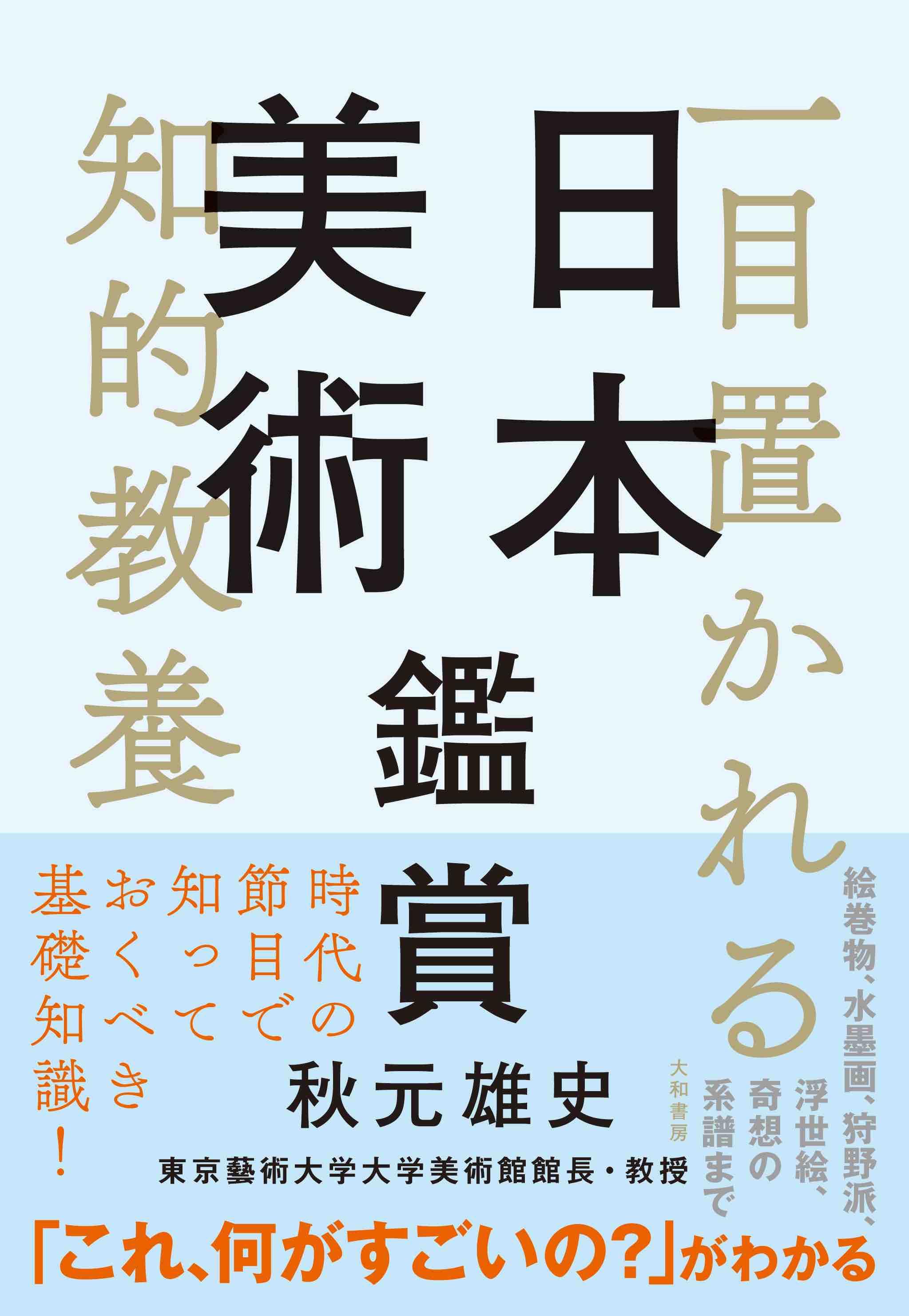 一目置かれる知的教養 日本美術鑑賞(著者 秋元雄史さん)