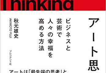 【10月30日発売】秋元雄史さん新刊発売のご案内