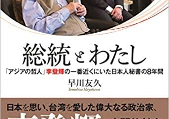 【10月20日発売】早川友久さん新刊発売のご案内