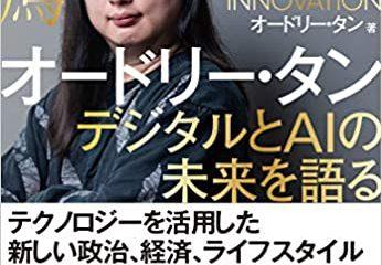 韓国Forbesにて芥川賞作家 上田岳弘さん×オードリー・タンさん対談企画リリース(オードリー・タンさん)