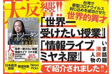 【制作協力】日本テレビ「世界一受けたい授業 3時間スペシャル」にオードリー・タンさん出演及び別の台湾現地取材(オードリー・タンさん)