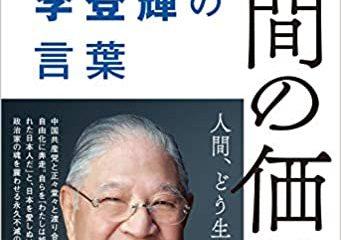 【2月10日発売】台湾初代総統 李登輝さん新刊発売のご案内