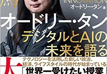 オードリー・タンさん著書の台湾における翻訳本プレ告知(台湾・天下雑誌)