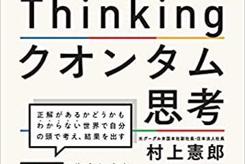 【5月20日発売】村上憲郎さん新刊発売のご案内