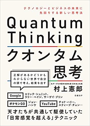 クオンタム思考 テクノロジーとビジネスの未来に先回りする新しい思考法(著者 村上憲郎さん)