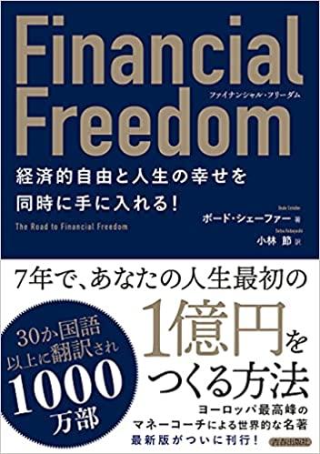 ファイナンシャル・フリーダム 経済的自由と人生の幸せを同時に手に入れる!(著者 ボード・シェーファーさん)