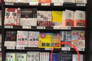 世界1000万部 お金の名著「ファイナンシャル フリーダム」週間ランキングにランクイン@丸善ジュンク堂丸の内本店