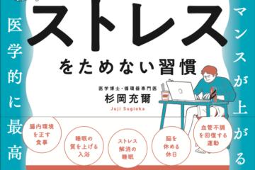 杉岡 充爾さんの著書記事の配信お知らせ(プレジデントオンライン)
