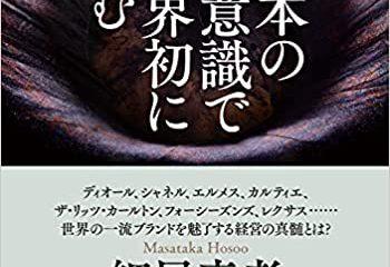 細尾 真孝さん取材記事の配信お知らせ(日経ブックコラム)