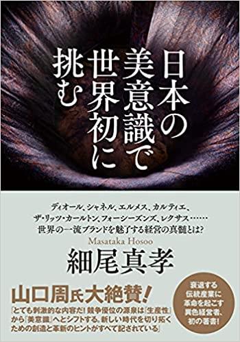 日本の美意識で世界初に挑む(著者 細尾 真孝さん)