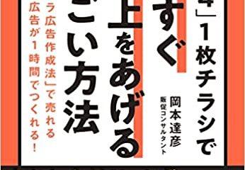 【11月3日発売】岡本達彦さんの新刊発売のご案内