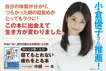 タレント 小倉優子さん推薦! 「寝てもとれない疲れをとる本」の販売展開ご報告(著者 中根一さん)