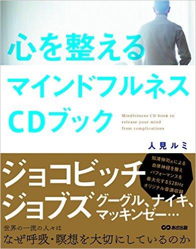 心を整えるマインドフルネスCDブック